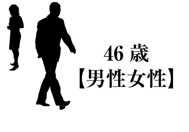 歳 年収 46 平均