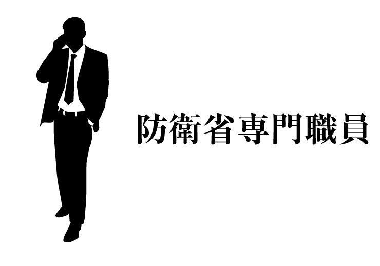 防衛省専門職員の年収給料【主任審査官・統括審査官・主席審査官】や ...