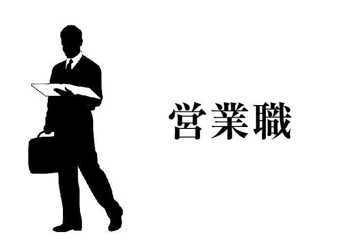 営業職【高卒・大卒】の年収給料...