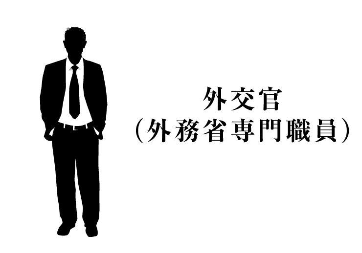 外交官(外務省専門職員)の年収を詳しく解説!年収は1000~3000万円で ...