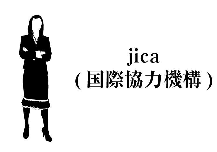 jica(国際協力機構)の年収は825万円でした! 平均年収.jp