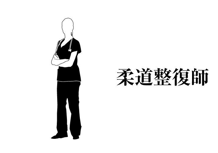 柔道整復師の年収は300万円~700...