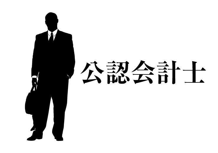 公認会計士の平均年収・年代別給与やボーナスを解説!|日本最大級の年収ポータルサイト「平均年収.jp」