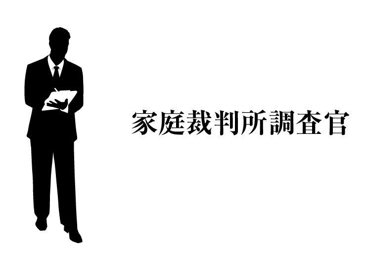 家庭裁判所調査官の年収給料【臨時職員・都内・地方】 平均年収.jp