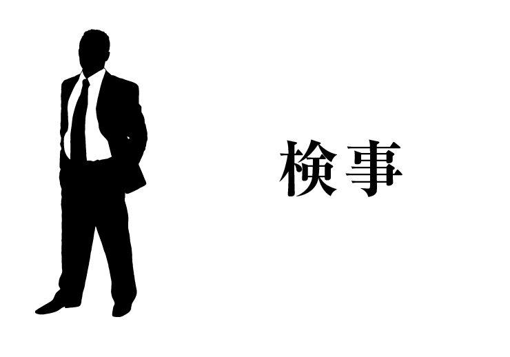 検事の年収は613万円(検察官の俸給等に関する法律調べ)でした!