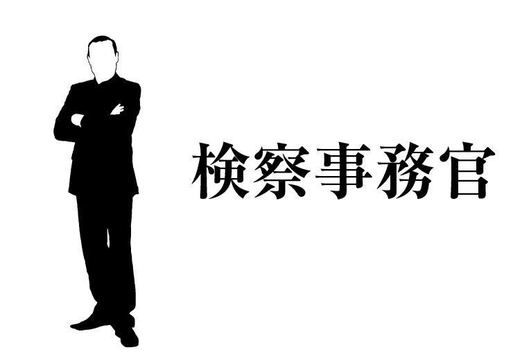 検察事務官の年収は465~477万円!給与や採用募集など徹底解説!