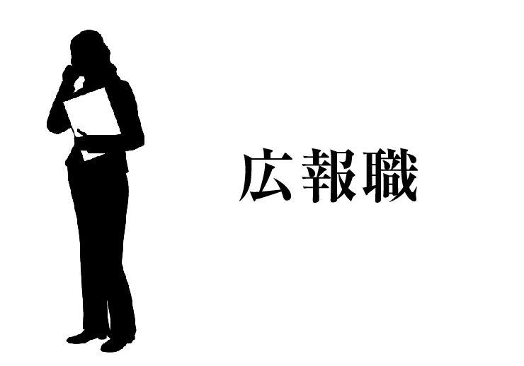 広報職【高卒・大卒】の年収給料...