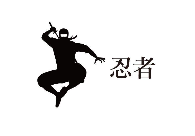 忍者の文字