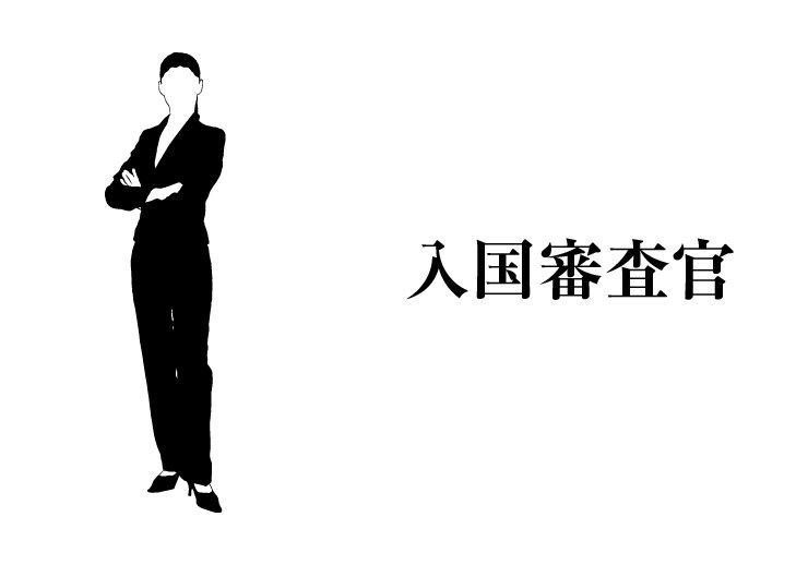 入国審査官の年収給料【主任審査官・統括審査官・主席審査官】や審査官 ...