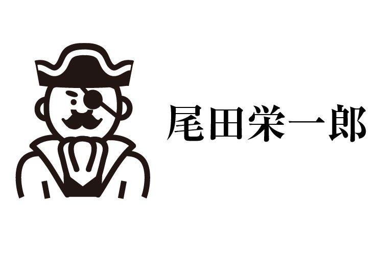 栄一郎 年収 尾田