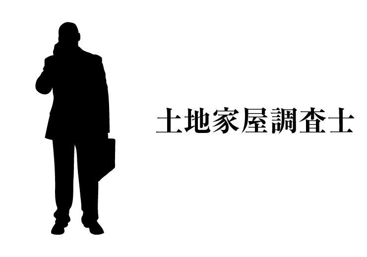 調査 士 家屋 年収 土地 土地家屋調査士の求人・転職情報 【リクナビNEXT】で転職!