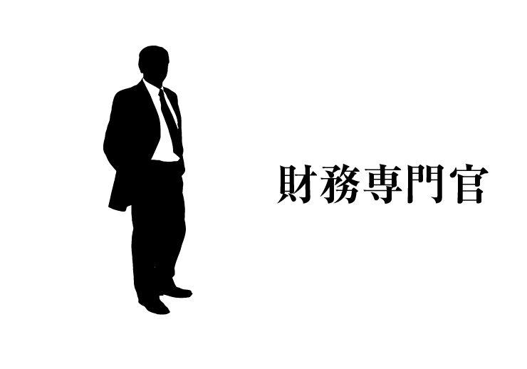 財務専門官の年収は734万円!給与や採用募集なども徹底解説!