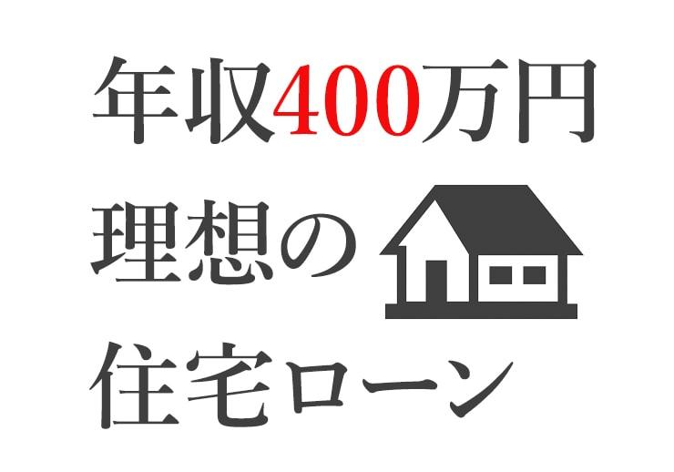 ローン 年収 400 万 住宅