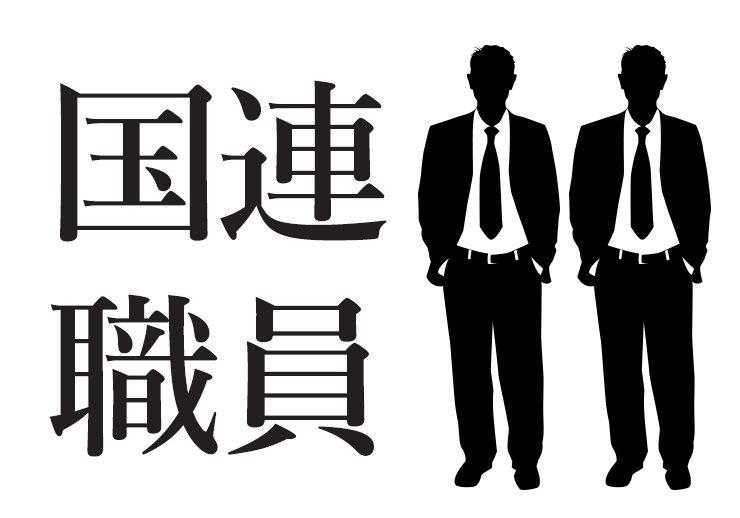 国連職員の年収給料【上級職・管理職・専門職・一般職】 平均年収.jp